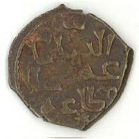 Чекан Болгара. 1240-е годы. Оборотная сторона монеты