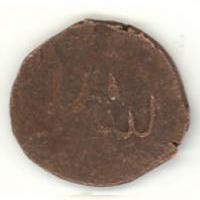 Монета: Исан хан. Чекан Гюлистана.